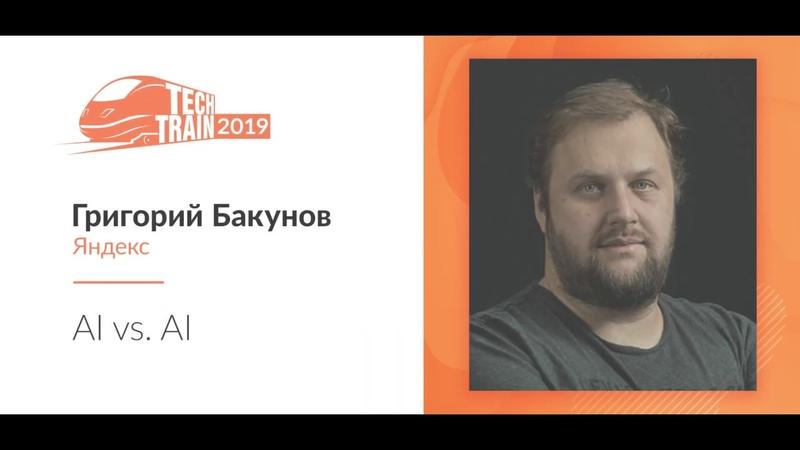 Григорий Бакунов AI vs AI