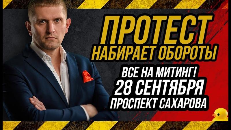✔ЛЕД ТРОНУЛСЯ! Освобождение Устинова и митинг на Сахарова 28 Сентября За свободу политзаключенным