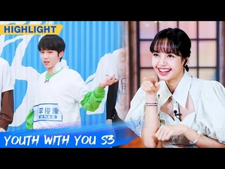 Clip: Blink Rimiko Dances BLACKPINK's Song In Front Of LISA   Youth With You S3 EP17   青春有你3