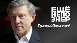Григорий Явлинский: покушение на сына, спецслужбы и заложники #ещенепознер