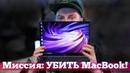 Новый Huawei Matebook X Pro прокачали магией Apple