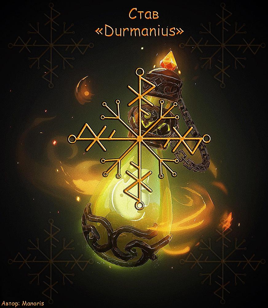"""Став """"Durmanius"""" (антидепрессант). BPOmBzvAvoc"""