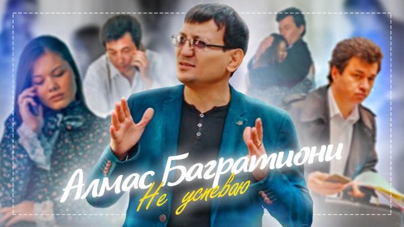 Алмас Багратиони - Не успеваю (Official Video, 2020)