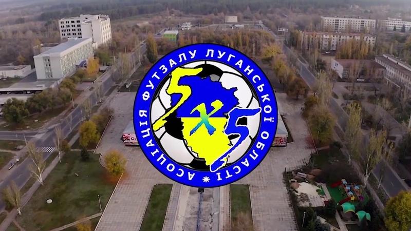 Відеоогляд Самсон Чайка 5 6 Чемпіонат області з футзалу 2019 20р Вища ліга