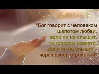 Как же говорит Бог?Какими способами?И как научиться слышать голос Божий.