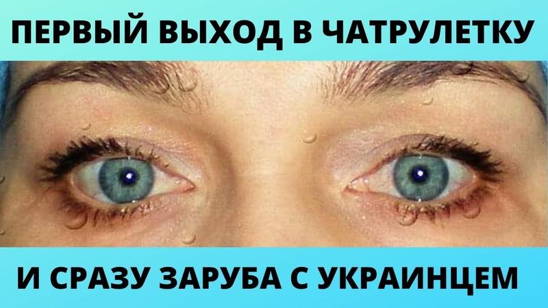 ПЕРВЫЙ выход в ЧАТРУЛЕТКУ с УКРАИНЦАМИ!