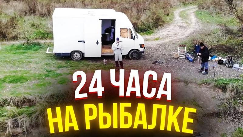24 часа на рыбалке Живём в доме на колесах Рыбалка с отцом Ныряю за раками