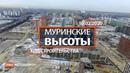 ЖК Муринские высоты Ход строительства от 10 02 2020
