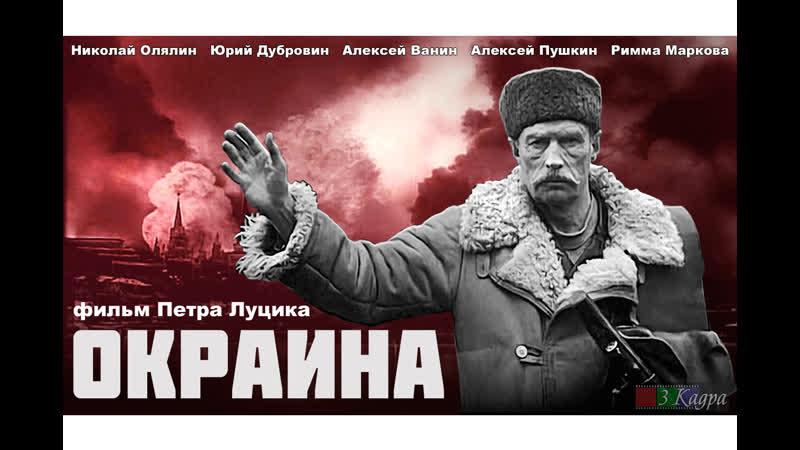 Окраина (драма, притча, арт-хаус, боевик) Россия - 1998 год