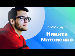 Видеоотзыв на SMM Университет | Никита Матвиенко