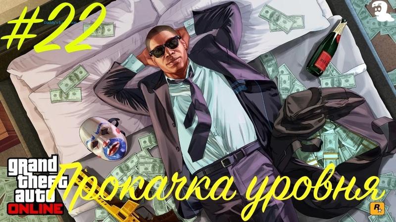 Прохождение Grand Theft Auto V GTA 5 Прокачка уровня 22