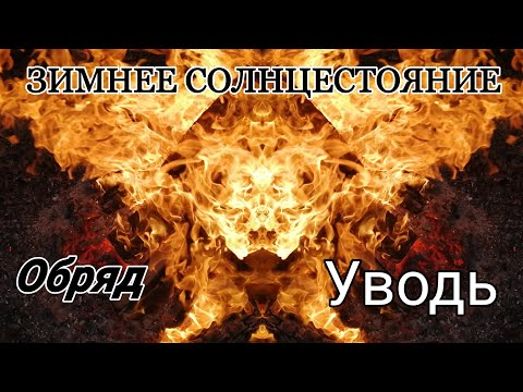 Зимнее солнцестояние Обряд г Иваново Река Уводь 22 12 2019