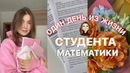 Один день из жизни студента математики / vlog/ study with me