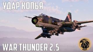 Обновление «Удар копья» | War Thunder 2.5