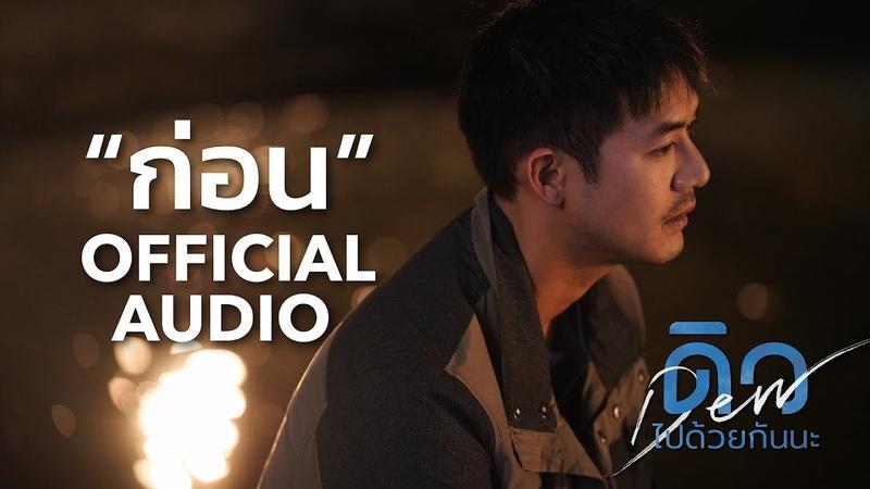 ก่อน OST ดิว ไปด้วยกันนะ Pchy Official Audio CJ MAJOR Entertainment