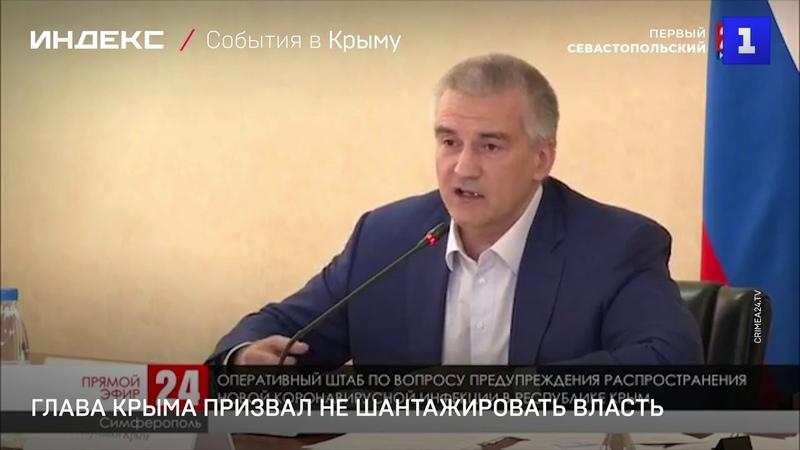 Глава Крыма призвал не шантажировать власть