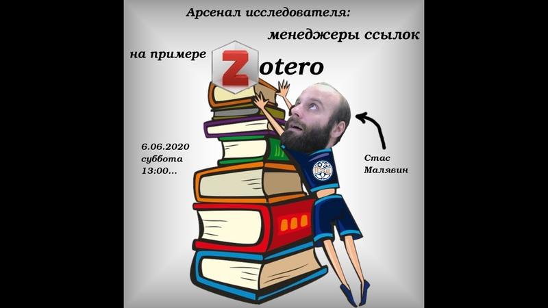 Арсенал исследователя менеджеры ссылок на примере Zotero Стас Малявин ИФХиБПП РАН 06 06 2020