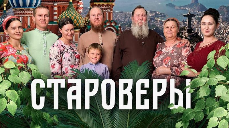 Как живут русские старообрядцы в Южной Америке Редакция