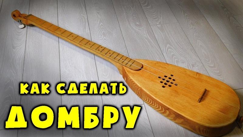 Изготовлние Домбры Своими Руками How to make 2 strings Dombra