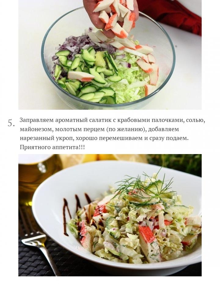 Салат с крабовыми палочками и овощами, изображение №3