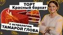Готовим торт Красный бархат с Тамарой Глоба. Вкусно на 360