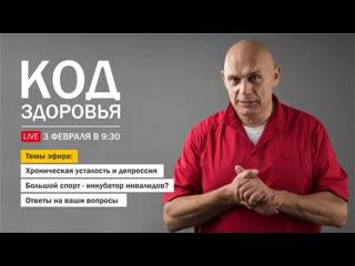 Хроническая усталость, депрессия - что делать Работающие советы доктора Бубновского.mp4