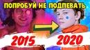 ПОПРОБУЙ НЕ ПОДПЕВАТЬ 200 САМЫХ НАЗОЙЛИВЫХ ПЕСЕН ЗА 5 ЛЕТ ХИТЫ 2015-2020