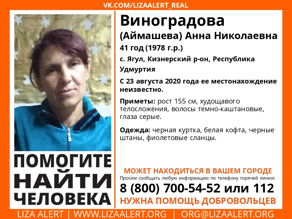 Внимание! Помогите найти человека! Пропала #Виноградова (Аймашева) Анна Николаевна,41 год, д