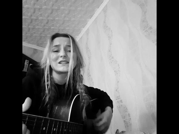 Тима Белорусских - незабудка (cover)