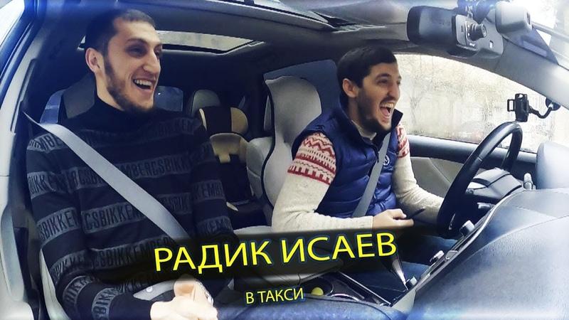 Олимпийский Чемпион Радик Исаев в Такси