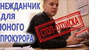Звонилка ГАЗПРОМ довела до прокурора Юристу Антону Долгих надоели прокурорские отписки