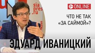 Обновление сургутского парка «За Саймой»: интервью с журналистом Эдуардом Иваницким