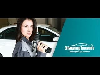 С меня хватит: меняю работу с Tomsk.ru. Иду в мастера автотюнинга
