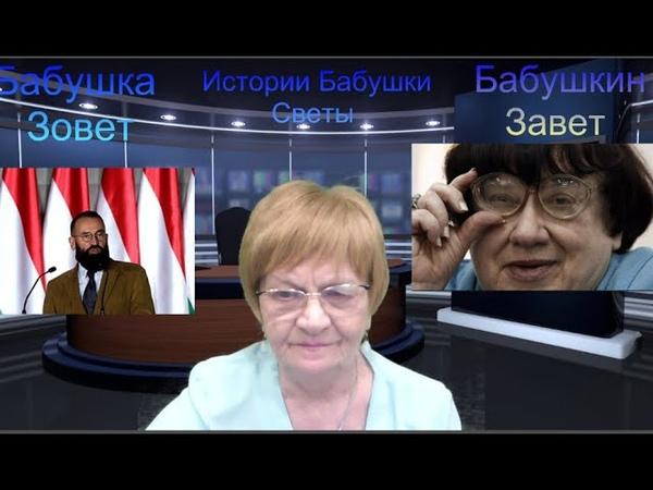 Про голого депутата неудавшуюся вечеринку и Валерию Новодворскую которая пришла в гости к Бабушке