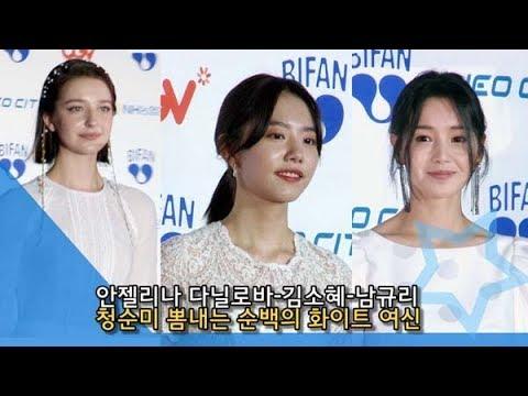 인싸TV 남규리·김소혜·안젤리나 다닐로바 청순미 뽐내는 순백의 화이트 여신