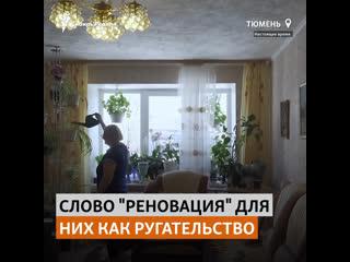 Жители Тюмени боятся лишиться своих квартир из-за строительного бума в городе   Сибирь.Реалии