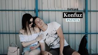 KONFUZ - РАТАТА (ПАРОДИЯ) | ХРАПАПА