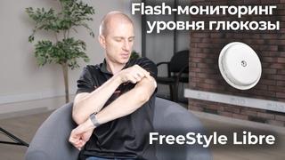 FreeStyle Libre - система Flash мониторинга глюкозы. Обзор и опыт использования, плюсы, минусы