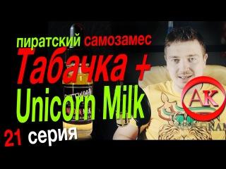 Пиратский самозамес    Unicorn milk + Табачка
