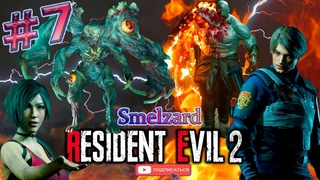 📌Сражаюсь сразу с двумя Боссами👾🗺💣/ Resident Evil 2 Первое Прохождение#7 За Леона, Русская озвучка