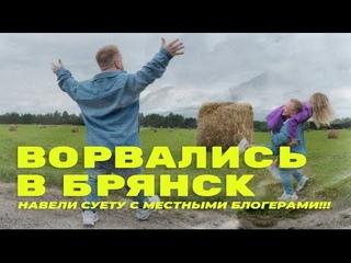 Vlog  Bryansk Презентация проекта Insight People