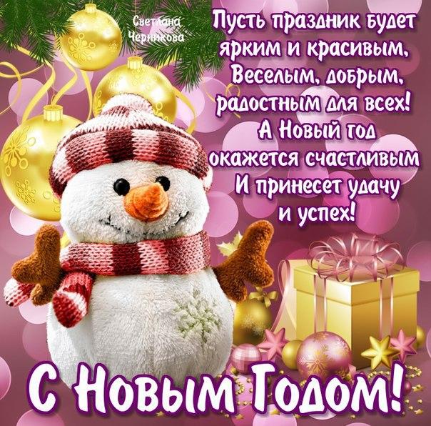 Поздравления с новым годом поздравить девушку