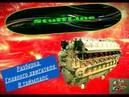 Разборка Главного Двигателя на судне снятое в таймлапс - снимаем на go pro в 4к качестве Офигенно