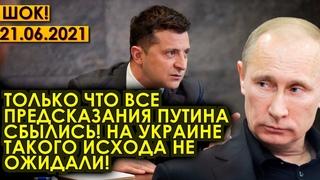 СРОЧНО!  Только что все предсказания Путина сбылись! На Украине такого исхода не ждали