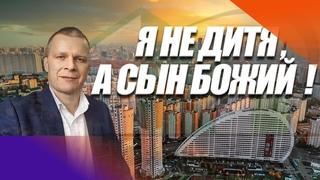"""Я НЕ ДИТЯ, А СЫН БОЖИЙ!"" @Андрей Яковишин ()"