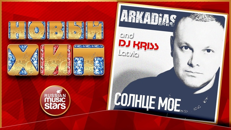ARKADIAS DJ KRISS LATVIA feat АНДРЕЙ АЛИМХАНОВ СОЛНЦЕ МОЕ ★ НОВАЯ ПЕСНЯ ★ НОВЫЙ ХИТ ★