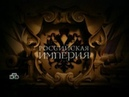 Российская Империя серия 4.Екатерина II, часть 1