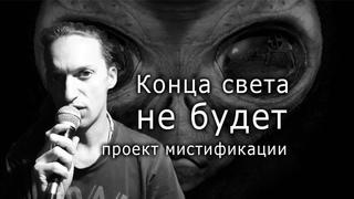 Конца света не будет. Проект мистификации. Павел Баканов. Авторский видеоблог. Выпуск 9.