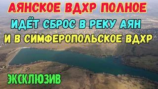 Крым с водой.АЯНСКОЕ вдхр.ИДЁТ СБРОС воды из водохранилища в р.АЯН.Ремонт ПЛОТИНЫ и СБРОСНОГО КАНАЛА