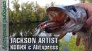 Воблеры Копии JACKSON ARTIST 105 и 80 с АлиЭкспресс от KINGDOM Обзор тест рыбалка
